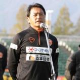 『レノファ山口 上野 展裕監督 退任を発表!! 「さあこれからという時だっただけに残念」』の画像