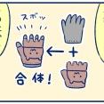 懐かしの手袋がバージョンアップした!