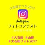『初開催!!大石田まつり2017 Instagram Photo Contest』の画像