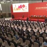 『【香港最新情報】「『深圳特区40周年』で本土、香港、マカオの融合促進」』の画像