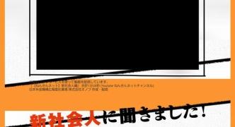 日本年金機構が「年金少なくなってない?リアルガチでやばいかも」とtwitterで煽りまくり炎上→謝罪もせず税金で作った煽り動画を削除