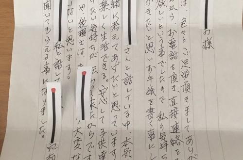 【悲報】大東建託さん、きったいない手書きのお手紙で老人を優しく恫喝のサムネイル画像