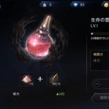 『【LORB】キャラクター情報:霊薬』の画像