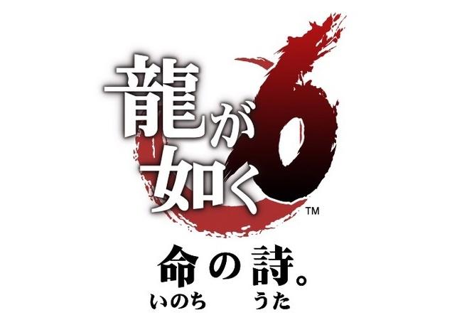 『龍が如く6 命の詩』は8845円で12月8日に発売!