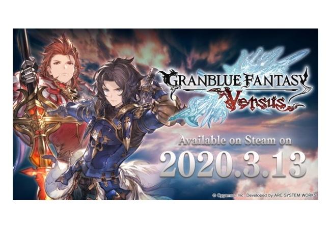グラブルVS、Steam版3月14日配信決定