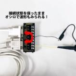 『Dsub9ピン治具 RS232C治具 RS232Cチェッカー』の画像