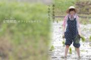 昭恵夫人「いい田んぼができそう」→籠池「ここは学校建設予定地です」知らずに連れていかれていた模様