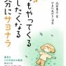 【スクロール漫画】指揮者 2話