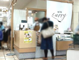 中町『うすい百貨店』地下1階にあるカレー屋さん『with curry(ウィズカレー)』が閉店するらしい。