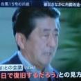 【台風15号被災】安倍官邸が「大きな被害は出ない」と見立て関係閣僚会議を見送っていた、安倍災害だと話題に