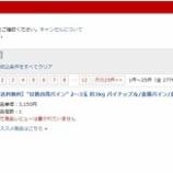 『台湾のプロパガンダに乗っかり台湾パインを買ったぜ!』の画像