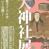 『東京国立博物館で 神楽「宮人」「其ノ駒」』の画像