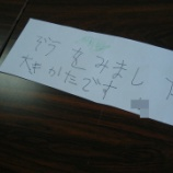『【福岡】生活技能科~バスハイクのふりかえり~』の画像