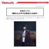 『『株式会社ヤクルト』広告タレントに欅坂46 平手友梨奈を起用!』の画像