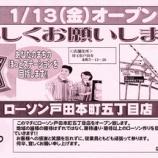 『戸田公園駅近くにローソン戸田本町5丁目店が1月13日にオープンします』の画像