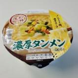 『今日のお昼ご飯 ファミリーマートの濃厚タンメン』の画像