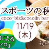 『【11月coco-biz&cocolin barは19日(木)に開催します!】』の画像