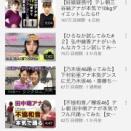 【悲報】テレ朝公式YouTubeチャンネル、一つだけ動画の再生数がおかしい
