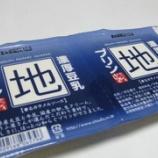 『豆腐屋の「プリン」』の画像
