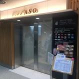 『熊本空港の空港ラウンジを訪問。缶ビールが一本無料で美味しいあられスナックもアリ。』の画像