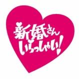 """『速報!!『新婚さんいらっしゃい!』に""""乃木坂メンバーの姉""""が出演する模様!!!!!!』の画像"""