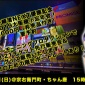 ◎12・15(日)15時~17時30分 『野崎渚NEXT優勝...