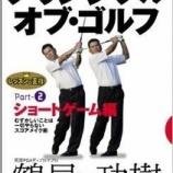 『鶴見功樹の「プリンシプル・オブ・ゴルフ」で学ぶ(ショートゲーム編)。』の画像