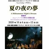 『2020年10月4日ブリテン「夏の夜の夢」で新国立劇場オペラ再開』の画像