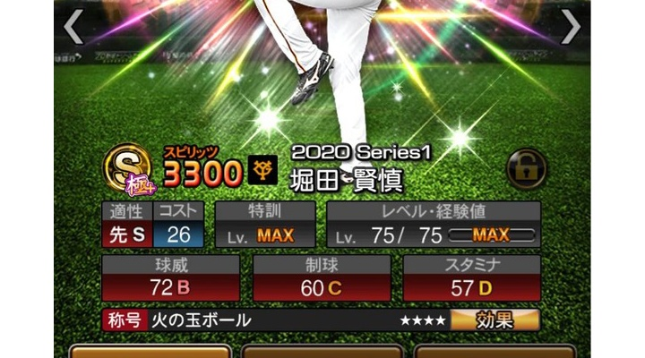 巨人の2019ドラ1堀田とかいうファンですら投球を見たことない選手