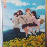 『たまゆら〜卒業写真〜第1部の上映2週目レポート』の画像