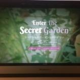 『『シークレットガーデン』ウェブサイト日本語版できました。(出演者募集)』の画像