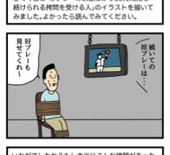 1コマ漫画「珍プレーの映像ばかり39時間見せ続けられる拷問を受ける人」