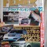 『【月刊】FENEK』の画像