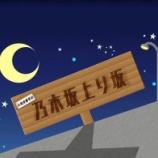 """『【速報】これは嬉しすぎる!!!『久保史緒里LINELIVE』配信決定!!!ゲストはなんと""""あのメンバー""""が!!!!!!【乃木坂46】』の画像"""