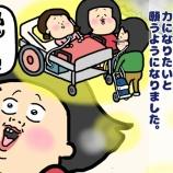 『16.特別支援学校の先生になることを夢みた電動車いすの私〜特支の先生になる!〜』の画像