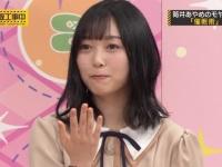 【乃木坂46】北川悠理って、まいんちゃんに似てね? ※画像あり