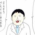 【高齢な親の話】父の手術①