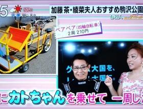 綾菜さん、加藤茶を自転車の前カゴに乗せて出かける