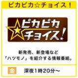 『[出演情報] 5月1日 KHB東日本放送「ピカピカ☆チョイス」に、=LOVEがVTR出演…【イコラブ】』の画像