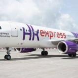 『【香港最新情報】「香港エクスプレス、早期予約で日本旅行」』の画像