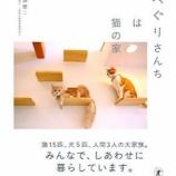 『最新刊のお知らせ。「猫の家 The Cats' House」書籍化』の画像