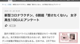 【報道】コロナワクチン「女子高生100人、6割超受けたくない」記事に批判殺到…毎日新聞などが掲載→削除
