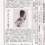 『東海愛知新聞連載第80回「補聴器のリチウムイオン電池」』の画像