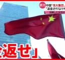 中国人母娘、「500万円の住宅ローンを組んでいる、返金なければ私も娘も自殺する」 恒大集団で訴え