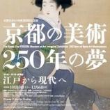 『京都市京セラ美術館 京都の美術250年の夢 【情報】』の画像