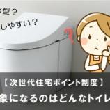 『【次世代住宅ポイント】ポイント対象になるトイレはどんなもの?』の画像