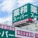 【必見】業務スーパーのおすすめ商品wwwwww