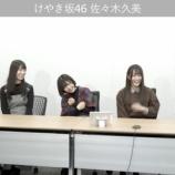 『【けやき坂46】舞台『ザンビ』第2弾 松田好花、潮紗理菜、佐々木久美の出演が決定!!!』の画像