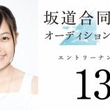 『坂道オーディション13番はフラーム所属タレント柴田柚菜だったことが判明!!!』の画像