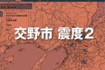 交野市は震度2。本日5月11日15時8分頃、 大阪北部を震源地とする地震が発生。